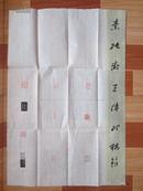 山东济南王伟篆刻印痕
