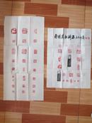 山西寿阳书法家王家骏篆刻印痕