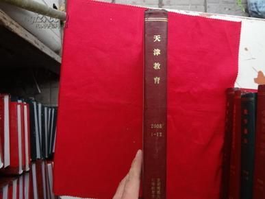 天津教育【2008年,1——12期】精装合订本,馆藏
