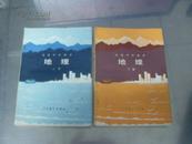 地理 上下册  高级中学中课本  试用本  第2版