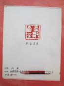 新疆郑晟篆刻印痕