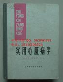 正版现货 实用心脏病学 78年2版1印