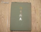 《缩景园史》大32开精装 昭和58年出版 95品