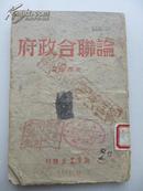 民国老书籍-----【论联合政府】书内页有经典木刻版毛主席像------委托书-------虒人永久珍藏