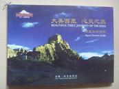大美西藏 心灵之旅——阿里旅游指南