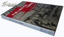 独家特惠,保正版【外国人镜头中的八国联军(辛丑条约百年图志(汉英对照) 一段屈辱的历史,ni张值得研究的照片   印量6000册 值得收藏……