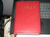 毛泽东选集;32开软精装一卷本全.1967年湖北1版1印.横排简体,品佳,有盒套