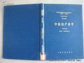 中国科技期刊中医药文献索引1949--1986 第五分册《中医妇产科学》