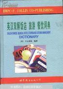 英汉双解饭店 旅游 餐饮词典
