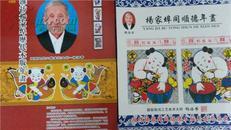 杨家埠历代木版年画集*木刻版画*名家签名盖章