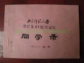 <北京师范大学历史系81届毕业生 同学录>~李宁婴藏本/62位同学中有55人签名,而今他们中有许多人都是社会知名人士,描述中有详细记载,珍贵!