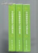 中国林业建设与管理实务  (上中下全三册!16开精装本 原价598元)【228】