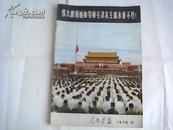 人民画报 1976年  11 伟大的领袖和导师毛泽东主席永垂不朽