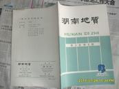 湖南地质第三卷第三期总第六期