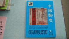 中国邮史 2012 第2期 第十六卷 总76期 C3