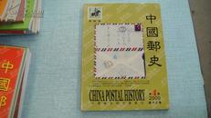 中国邮史 2009第4期 第十三卷 总68期 C3