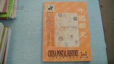 中国邮史 2008 第4期 第十二卷 总64期 C3