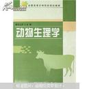 全国高等农林院校规划教材:动物生理学