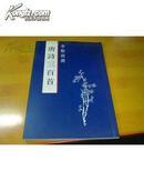 敬寅书-唐诗三百首【李敬寅 签名.盖章.保真】