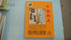中国邮史 2008 第1期 第十二卷 总61期 C3