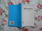 通货原理研究(九三年四月初版,九六年八月二刷,私藏品绝佳)