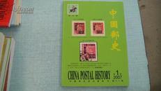 中国邮史 2007 第1期 第十一卷 总55期 C3