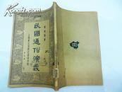 民国通俗演义(三集第五册)  繁体竖排版