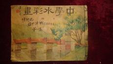 民国时期,《中学水彩画》下册,黄葆戌题写书名,侯仰光购于韩城第一区