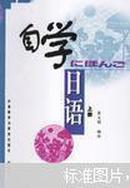 自学日语.(上下)两册