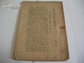 未装订本在延安文艺座谈会上的讲话,论人民民主专政等五篇文章(1949)