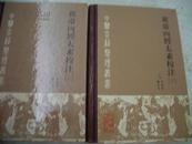 黄帝内经太素校注(上下)  06年2印精装