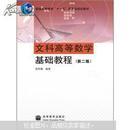 文科高等数学基础教程(第2版)周明儒编著  高等教育出版社