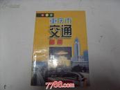 重庆市交通图册