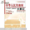 中华人民共和国大事记(1949-2004)(全2册)