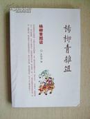 杨柳青杂俎:杨柳青图话 (介绍杨柳青年画)