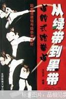 从绿带到黑带:道馆式跆拳道.威力卷