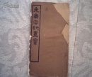 米南宫草书墨宝(宣纸拓页)