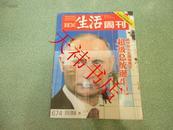 三联生活周刊(2012年第11期,总第674期):俄罗斯大选现场观察-超级总统诞生记 等