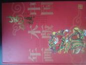 中国开封朱仙镇木板年画邮票