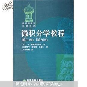 微积分学教程(第3卷)