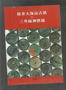 日文原版  京都大学文学部博物馆图录  1989