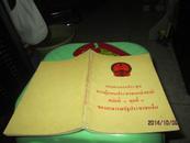 中华人民共和国第四届全国人民代表大会第一次会议文件《泰文版》