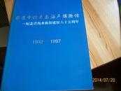 前进中的青岛海产博物馆-纪念青岛水族馆建馆六十五周年