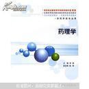 卫生部规划教材:药理学(供药学类专业用)