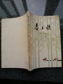 春之歌(飞雪,韩青的诗集)作者飞雪签赠苗得雨