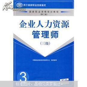 国家职业资格培训教程:企业人力资源管理师(3级)(第2版)