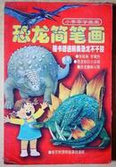 恐龙简笔画--小乖乖学画画(1998年1版1印)%