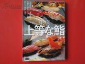 日文原版 东京 上等な鮨 単行本  オフィスクリオ (著)