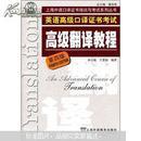上海市外语口译证书考试系列:高级翻译教程(第4版)