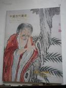 上海嘉泰2013年春季艺术品拍卖会:中国古代书画